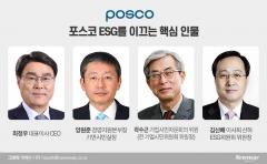 [ESG가 미래다|포스코]ESG 경영 자문 삼인방···양원준·곽수근·김신배