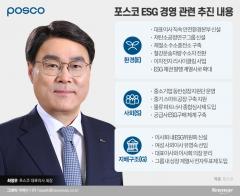 [ESG가 미래다|포스코]최정우 회장, 수소·저탄소 사업 대전환 추진