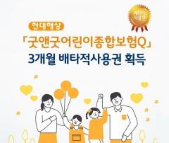 현대해상, '굿앤굿어린이종합보험Q' 배타적사용권 획득