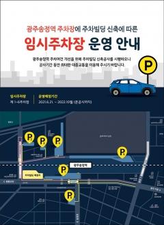 한국철도, 광주송정역 주차빌딩 21일 착공