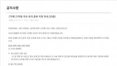 업비트, 가상자산 25종 유의 종목 지정···사실상 '퇴출' 수순