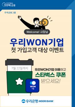 우리은행, 법인·개인사업자 전용 앱 가입 이벤트