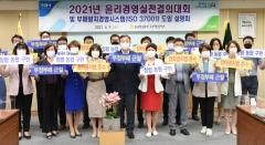 농협광주본부, 청렴문화 확산 '윤리경영실천' 결의