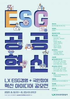 LX공사, 'ESG경영 + 국민 생각' 공모전 개최