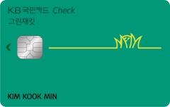 KB국민카드, 골프 가맹점 할인 전용 '그린재킷 체크카드' 출시