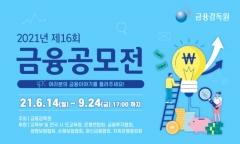 금감원, 제 16회 금융공모전 개최