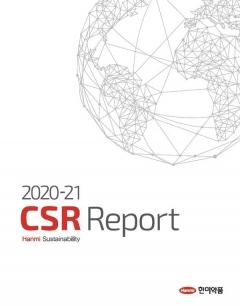 한미약품, 지속가능경영 성과 담은 'CSR 리포트' 발간