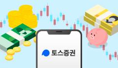 'MZ세대' 인기몰이 토스증권···출범 3개월 성적표 살펴보니