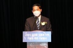 고양시, '김대중 대통령 사저기념관' 개관···15일부터 일반인 관람