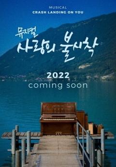위지윅스튜디오, 뮤지컬 '사랑의 불시착' 공동 제작 참여