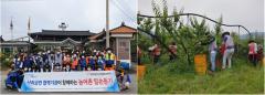 한국도로공사 광주전남본부, '농촌 일손돕기 합동봉사' 펼쳐