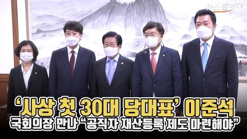 """'사상 첫 30대 당대표' 이준석···국회의장 만나 """"공직자 재산등록 제도 마련"""""""