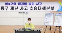 """노형욱 장관 """"광주 붕괴 참사, 진상규명·재발방지·피해보상 약속"""""""