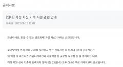 코인빗, 한밤중 가상자산 절반 상장폐지·유의종목 지정···총 36개
