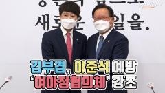 [뉴스웨이TV]김부겸, 이준석 예방···'여야정협의체' 강조