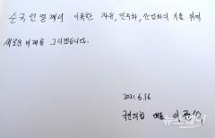 "[NW포토]이준석 대표 헌충원 참배 ""새로운 미래를 그리겠습니다"""