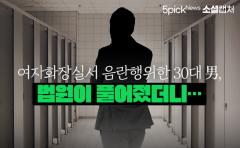 [소셜 캡처]여자화장실서 음란행위한 30대 男, 법원이 풀어줬더니···