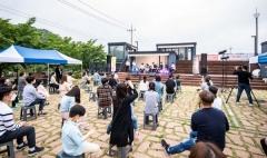 구미 금오천 일원에서 '랜선버스킹도시 in 드림큐브' 개최