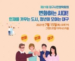 대구시, 내달 15일 제21회 시민원탁회의 열어