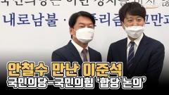 [뉴스웨이TV]안철수 만난 이준석···국민의당-국민의힘 '합당 논의'