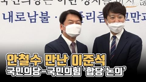 안철수 만난 이준석···국민의당-국민의힘 '합당 논의'