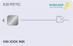 KB국민카드, 비상교육 '와이즈캠프' 할인 카드 출시