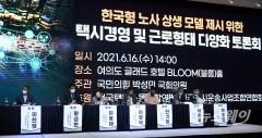 [NW포토]'택시경영 및 근로형태 다양화 토론회'
