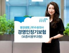 """동양생명 """"보험금, 법인 자금으로""""···고액자산가 정기보험 출시"""