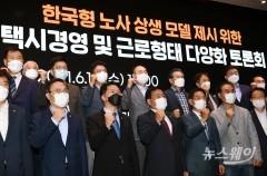 [NW포토]한국형 노사 상생 모델 제시 위한 '택시경영 및 근로형태 다양화 토론회'