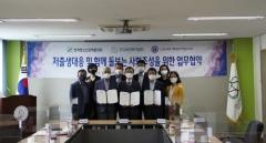 인구보건복지협회, 한국청소년단체협의회와 저출생대응 업무협약 체결