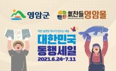 영암군, '기찬들 영암몰' 대한민국 동행세일 참여