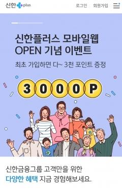 신한금융그룹, 신한플러스 모바일웹 출시