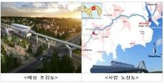 수은, 현대건설 '파나마 메트로 3호선' 사업 7억6000만달러 지원