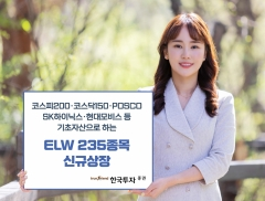 한국투자증권, ELW 235종목 신규 상장