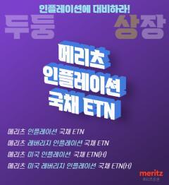 메리츠증권, 국내 최초 물가연동채 추종 ETN 4종 신규 상장
