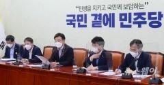[NW포토]더불어민주당 정책조정회의