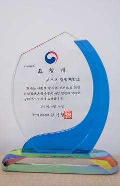 광양제철소, '세계헌혈자의 날' 보건복지부장관 표창 수상