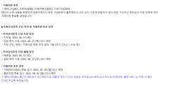 빗썸 4종‧업비트 유의종목 일부 가상자산 상장폐지 결정
