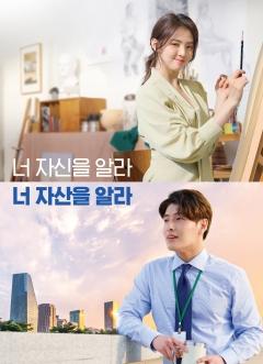 NH농협은행, MZ세대 응원 하는 'NH자산플러스' 신규 광고 공개