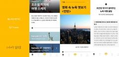 KB국민카드, 여행 작가 조은정이 참여한 콘텐츠 선보인다
