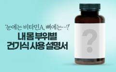 [카드뉴스]'눈에는 비타민A, 뼈에는···' 내 몸 부위별 건기식 사용 설명서