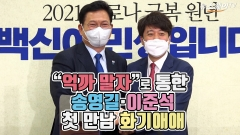 """[뉴스웨이TV]""""억까 말자""""로 통한 송영길·이준석···첫 만남 화기애애"""
