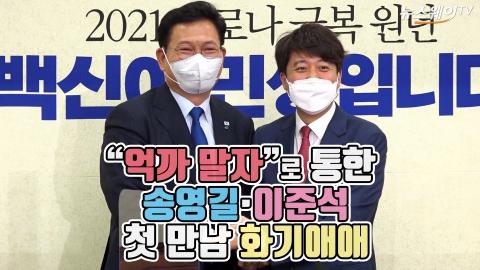 """""""억까 말자""""로 통한 송영길·이준석···첫 만남 화기애애"""