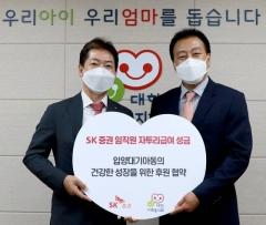 SK증권, 입양대기 아동에 임직원 자투리 급여 기부·후원 협약