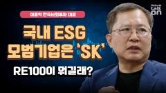 [이슈토크온]국내 ESG 모범기업은 'SK'···RE100이 뭐길래