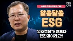 [이슈토크온]알쏭달쏭 ESG, 인조섬유가 면보다 친환경이라고?