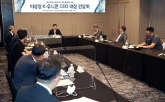 K-유니콘 CEO 만난 손병두 이사장...상장제도 개선 약속