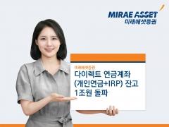 '잔고 1조원 돌파' 미래에셋증권 다이렉트 연금, MZ세대 사로잡았다