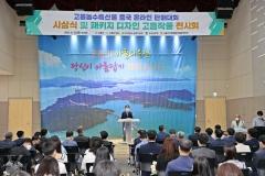고흥군, 농수특산물 중국 온라인 판매대회 '성료'