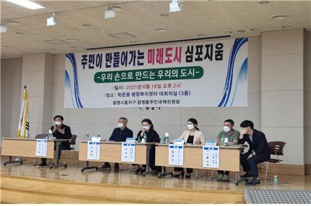"""도시계획 전문가들 """"광명·시흥 신도시 계획 단계부터 주민참여 필수"""""""